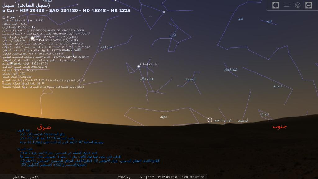 stellarium-037