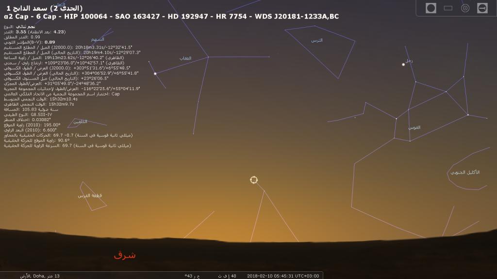stellarium-067