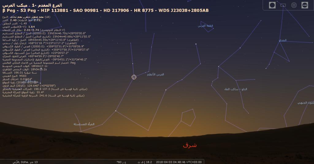 stellarium-095
