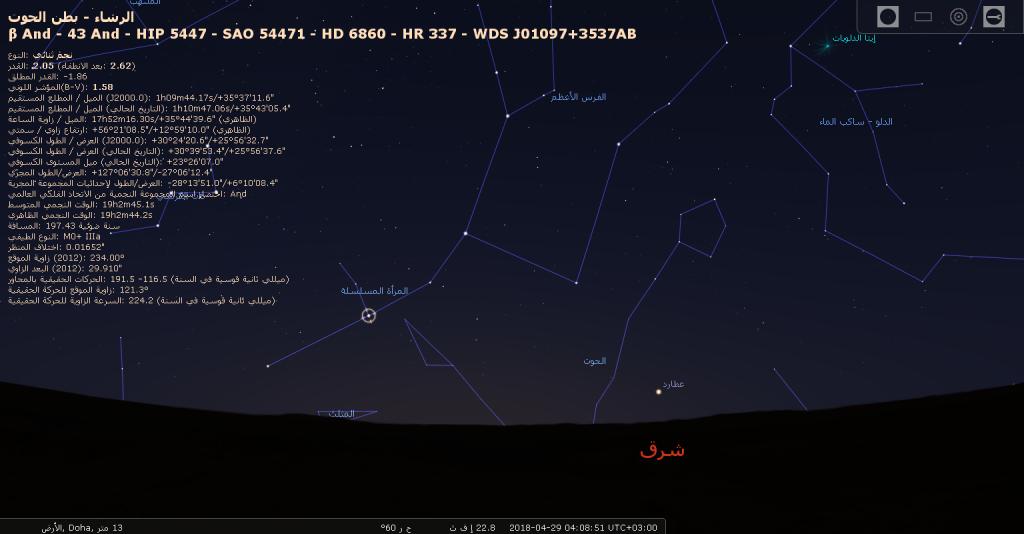 stellarium-097