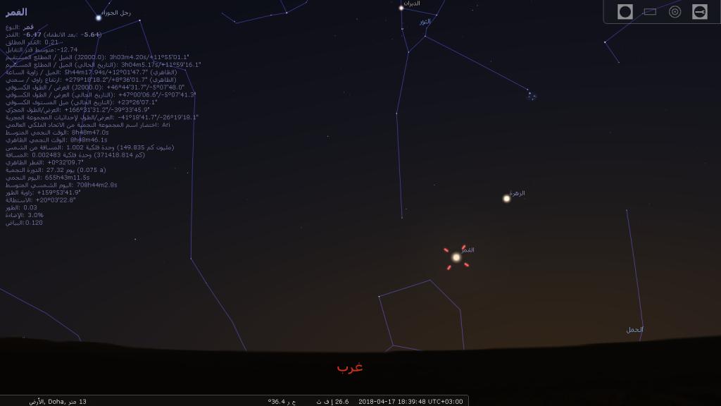 stellarium-098
