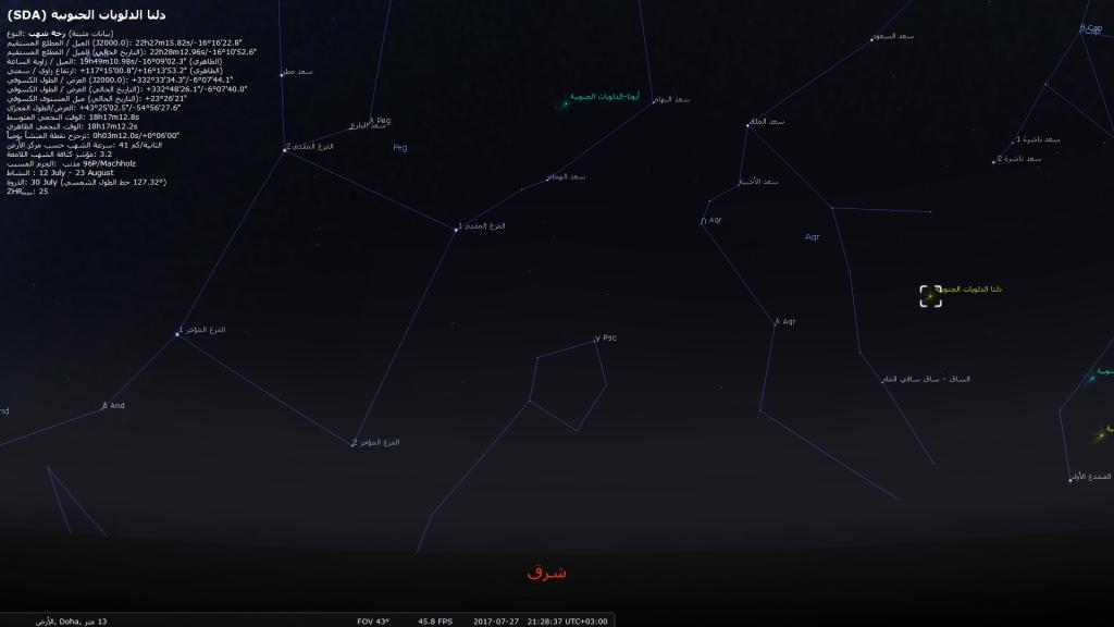 stellarium-081