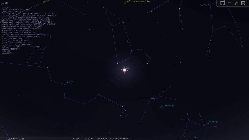 stellarium-003