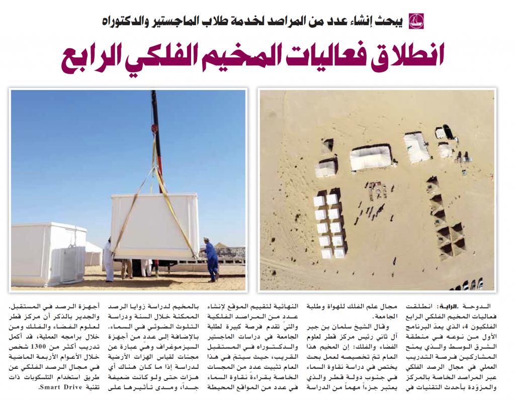 the astronomers - مركز قطر لعلوم الفضاء والفلك والرصد الفلكي
