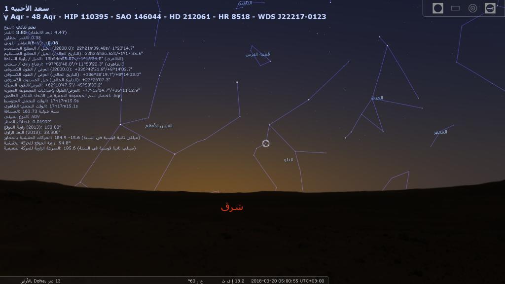 stellarium-082