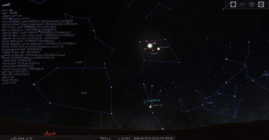 stellarium-086